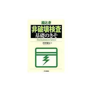絵とき非破壊検査基礎のきそ/谷村康行 Honya Club.com PayPayモール店