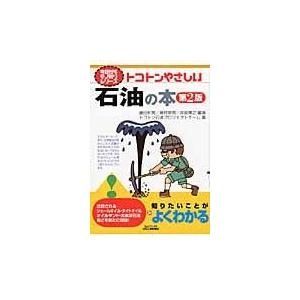 トコトンやさしい石油の本 第2版/藤田和男