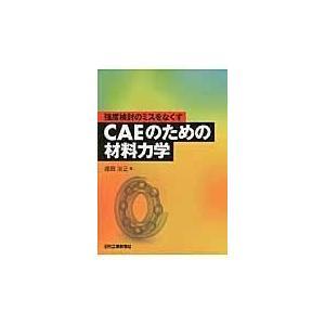 強度検討のミスをなくすCAEのための材料力学/遠田治正