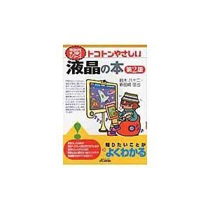 トコトンやさしい液晶の本 第2版/鈴木八十二|Honya Club.com PayPayモール店