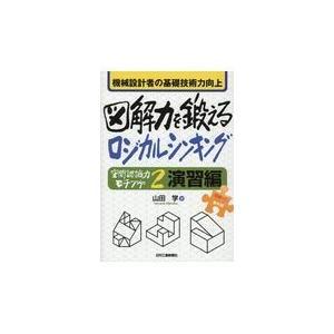 図解力を鍛えるロジカルシンキング/山田学(技術士)
