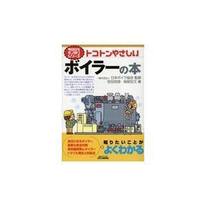 トコトンやさしいボイラーの本/日本ボイラ協会
