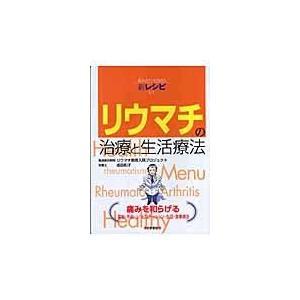 出版社名:日東書院本社 著者名:亀田総合病院、成田和子 発行年月:2006年04月 キーワード:リウ...