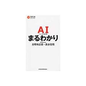 AIまるわかり/古明地正俊の関連商品4