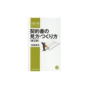 契約書の見方・つくり方 第2版/淵邊善彦