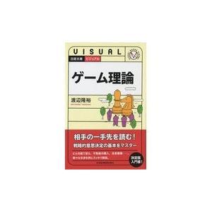 ビジュアルゲーム理論/渡辺隆裕