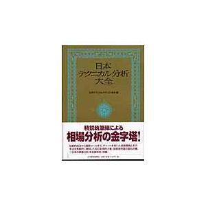日本テクニカル分析大全/日本テクニカル・アナ|honyaclubbook