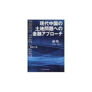 現代中国の土地問題への金融アプローチ/蒲堅