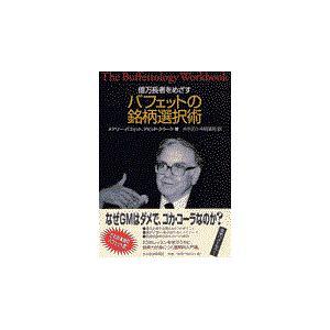出版社名:日本経済新聞出版社 著者名:メアリー・バフェット、デビッド・クラーク、井手正介 発行年月:...