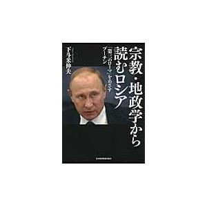 宗教・地政学から読むロシア/下斗米伸夫