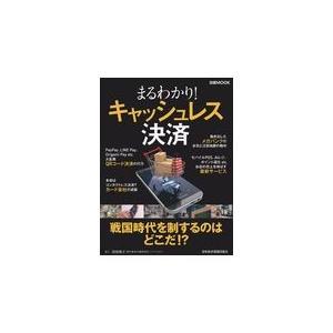 出版社名:日本経済新聞出版社 著者名:日本経済新聞出版社 シリーズ名:日経MOOK 発行年月:201...