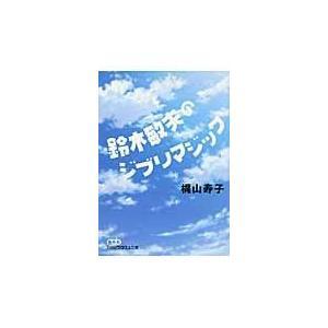 出版社名:日本経済新聞出版社 著者名:梶山寿子 シリーズ名:日経ビジネス人文庫 発行年月:2009年...