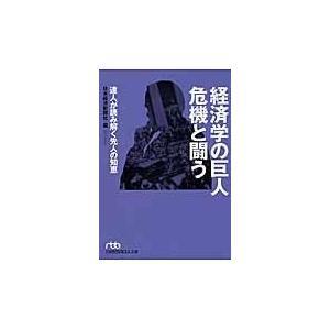 経済学の巨人危機と闘う/日本経済新聞社