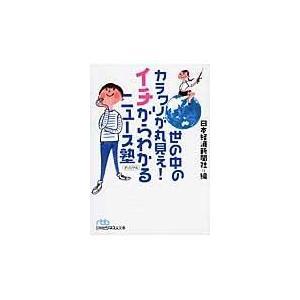 出版社名:日本経済新聞出版社 著者名:日本経済新聞社 シリーズ名:日経ビジネス人文庫 発行年月:20...