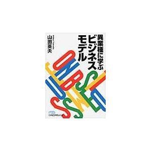 異業種に学ぶビジネスモデル/山田英夫