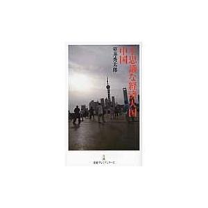 出版社名:日本経済新聞出版社 著者名:室井秀太郎 シリーズ名:日経プレミアシリーズ 発行年月:201...
