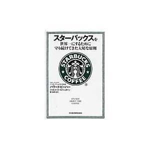 出版社名:日本経済新聞出版社 著者名:ハワード・ビーハー、ジャネット・ゴールドシュタイン、関美和 発...