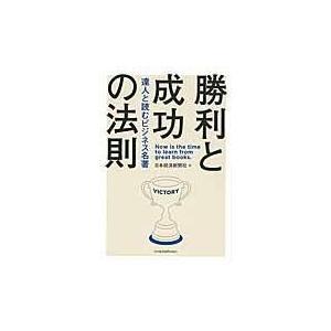 勝利と成功の法則/日本経済新聞社