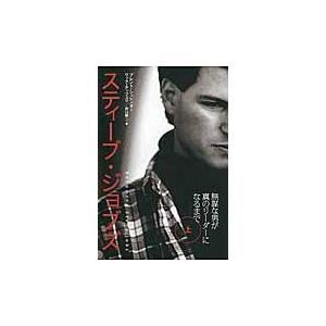 出版社名:日本経済新聞出版社 著者名:ブレント・シュレンダー、リック・テッツェリ、井口耕二 発行年月...