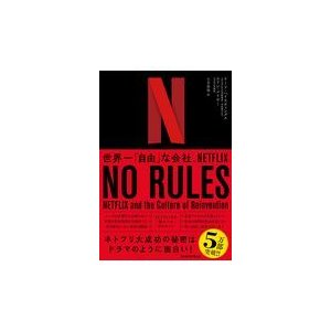 NO RULES/リード・ヘイスティン