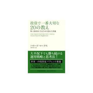 出版社名:日本経済新聞出版社 著者名:ハワード・マークス、貫井佳子 発行年月:2012年10月 キー...