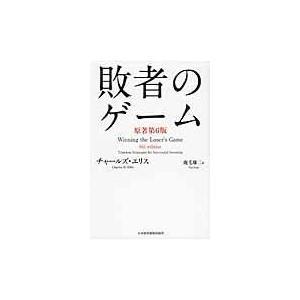 出版社名:日本経済新聞出版社 著者名:チャールズ・D.エリス、鹿毛雄二 発行年月:2015年01月 ...