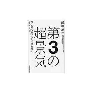 出版社名:日本経済新聞出版社 著者名:嶋中雄二 発行年月:2018年04月 キーワード:ダイサン ノ...