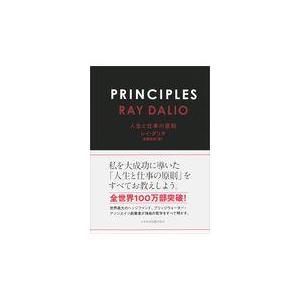 PRINCIPLES/レイ・ダリオ