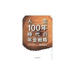 出版社名:日本経済新聞出版社 著者名:田村正之 発行年月:2018年11月 キーワード:ジンセイ ヒ...