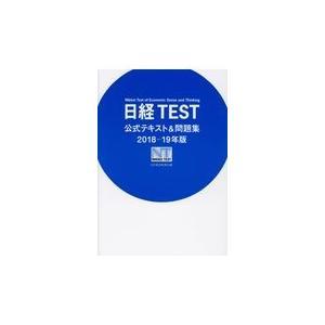 日経TEST公式テキスト&問題集 2018ー19年版/日本経済新聞社|honyaclubbook