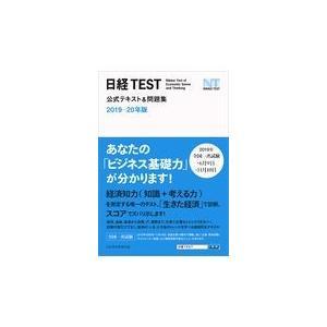 日経TEST公式テキスト&問題集 2019ー20年版/日本経済新聞社|honyaclubbook