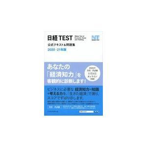 日経TEST公式テキスト&問題集 2020ー21年版/日本経済新聞社