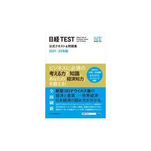 日経TEST公式テキスト&問題集 2021ー22年版/日本経済新聞社