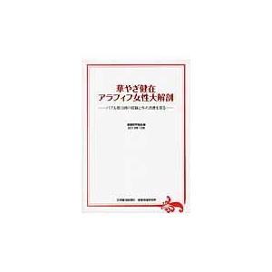 華やぎ健在アラフィフ女性大解剖/日本経済新聞社