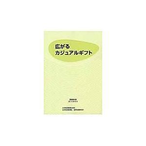 広がるカジュアルギフト/日本経済新聞社