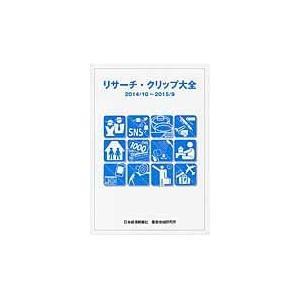 リサーチ・クリップ大全 2014/10〜2015/9/日本経済新聞社