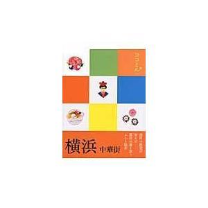 出版社名:JTBパブリッシング シリーズ名:ココミル 発行年月:2012年07月 キーワード:ヨコハ...