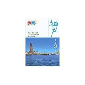 出版社名:JTBパブリッシング 発行年月:2012年10月 キーワード:アルイテ タノシム コウベ