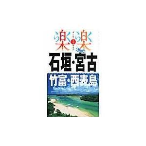 出版社名:JTBパブリッシング シリーズ名:楽楽 発行年月:2014年12月 キーワード:イシガキ ...