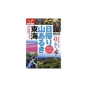 出版社名:JTBパブリッシング シリーズ名:大人の遠足book 発行年月:2016年05月 キーワー...