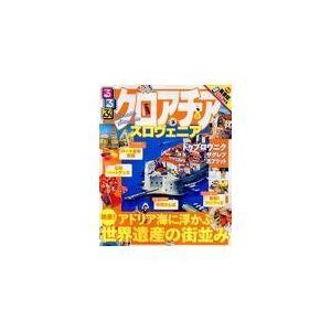 出版社名:JTBパブリッシング シリーズ名:るるぶ情報版 発行年月:2017年03月 キーワード:ル...