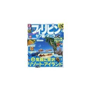 出版社名:JTBパブリッシング シリーズ名:るるぶ情報版 発行年月:2017年12月 キーワード:ル...
