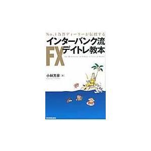 出版社名:日本実業出版社 著者名:小林芳彦 発行年月:2012年03月 キーワード:インターバンクリ...