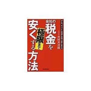 会社の税金を極限まで安くする方法/大村大次郎