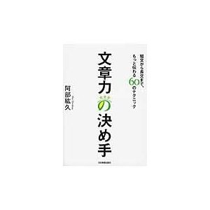 文章力の決め手/阿部紘久