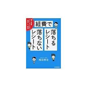 出版社名:日本実業出版社 著者名:梅田泰宏 発行年月:2014年01月 キーワード:ケイヒ デ オチ...
