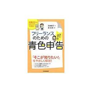 出版社名:日本実業出版社 著者名:宮崎綾子、原尚美 発行年月:2014年12月 キーワード:フリーラ...