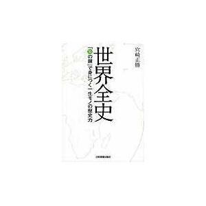 世界全史/宮崎正勝
