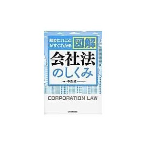 図解会社法のしくみ/中島成
