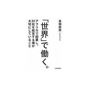 出版社名:日本実業出版社 著者名:金城拓真 発行年月:2016年02月 キーワード:セカイ デ ハタ...